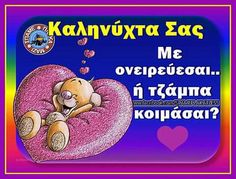 Kali nixta sas Good Night, Funny, Pictures, Photos, Have A Good Night, Funny Parenting, Entertaining, Hilarious, Humor