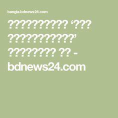 খাগড়াছড়িতে 'মাস হিস্টেরিয়ায়' আক্রান্ত ৩০ - bdnews24.com