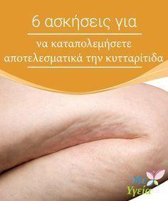 6 ασκήσεις για να καταπολεμήσετε αποτελεσματικά την κυτταρίτιδα Η κυτταρίτιδα είναι κανονικό λίπος που #συσσωρεύεται κάτω από το δέρμα. Εμφανίζεται στα πόδια, στους γλουτούς, στην κοιλιά και σε άλλα ορατά σημεία του σώματος. Πολλές γυναίκες θεωρούν την #κυτταρίτιδα σωματική ατέλεια, ενώ τόσο οι λεπτές όσο και οι πιο παχουλές γυναίκες παρουσιάζουν κυτταρίτιδα σε μεγαλύτερο ή μικρότερο βαθμό. Αν και η κυτταρίτιδα δεν αποτελεί Fitness Tips, Health Fitness, Health Benefits Of Ginger, Best Gym, Zumba, Cellulite, Good Skin, Healthy Choices, Metabolism