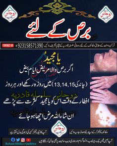 Allah is our Lord and Qur'an is the only solution of all our issues,problems and diseases. Islamic Phrases, Islamic Dua, Islamic Messages, Islam Beliefs, Duaa Islam, Quran Urdu, Islam Quran, Quran Quotes Inspirational, Islamic Love Quotes