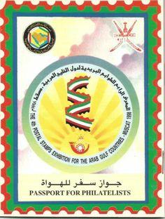 OMAN/UAE/BAHRAIN/SAUDI ARABIA/QATAR/KUWAIT:GCC stamp Exh. 1998 Muscat passport