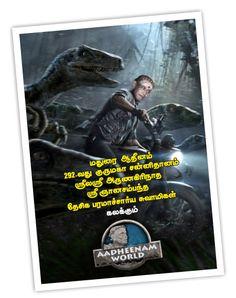 Madurai Aadheenam about Jayalalitha and other politicians - Anandavikatan   AADHEENAM WORLD   VIKATAN