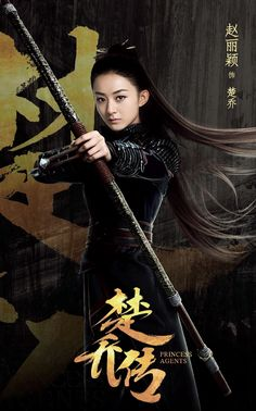 Zhao Li Ying is a Chinese actress, I chose her because she is a good actress. Chinese Movies, Chinese Art, Female Samurai, Princess Agents, Mode Steampunk, Zhao Li Ying, Warrior Princess, Chinese Actress, Martial Arts Women