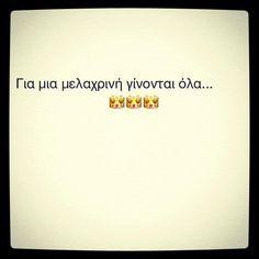 ...Όχι παίζουμε... Greek Words, Greek Quotes, Word Porn, Pisces, Love Story, Lyrics, Life Quotes, Passion, Mood