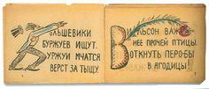 Маяковский В.В. Советская азбука. 1919.