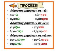 ΧΡΟΝΟΙ ΡΗΜΑΤΩΝ -ΚΑΤΑΛΗΞΕΙΣ School Levels, School Grades, School Themes, Greek Language, Speech And Language, School Lessons, Lessons For Kids, Teaching Writing, Teaching Kids