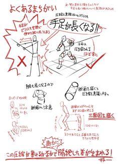 短縮法についてアニメ私塾の室井康雄さんの動画を見ながらメモしたものです 「断面・圧縮と百万回唱える!!」 ついつい忘れてしまう #15min30days #えをかこーpic.twitter.com/io3C9ZPUAF Art Poses, Drawing Poses, Drawing Tips, Human Poses Reference, Figure Drawing Reference, Digital Painting Tutorials, Digital Art Tutorial, Manga Drawing Tutorials, Drawing Techniques
