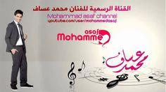 حصريا | محمد عساف - الاغنية الذي يبحث عنها الجميع | يا وطن واحنا صحابو