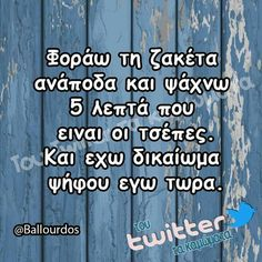 Funny Images, Funny Pictures, Funny Pics, Funny Greek, Make Smile, Love You, My Love, True Words, Comebacks
