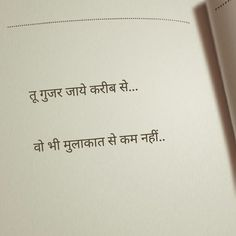 Tum dikh jaao dur se to lagta hai ki zindagi kareeb se guzar rahi hai Hindi Quotes Images, Shyari Quotes, Hindi Words, Hindi Quotes On Life, Friendship Quotes, Words Quotes, People Quotes, Life Quotes, Strong Quotes