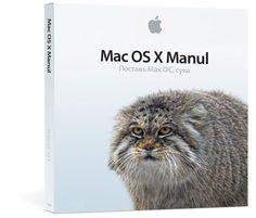 Mac OS X Manul — Поставь Мак ОС, сука