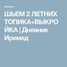 ШЬЕМ 2 ЛЕТНИХ ТОПИКА+ВЫКРОЙКА | Дневник Иримед