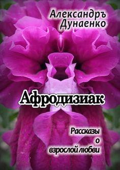 Афродизиак - Александръ Дунаенко — Ridero