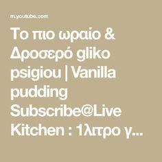 Το πιο ωραίο & Δροσερό gliko psigiou | Vanilla pudding Subscribe@Live Kitchen : 1λιτρο γάλα 120 γρ Νισεστέ κορν φλαουρ 2 συσκευασίες πτι μπερ 2 κρόκους από...