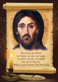 Christus Pantokrator, Orthodox Christianity, Prayer Board, Orthodox Icons, Wise Words, Jesus Christ, Catholic, Religion, Prayers