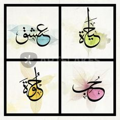 """Life, Passion, Love, Beauty - Arabic Calligraphy"" Graphics/Illustration art prints and posters by Mahmoud Fathy - ARTFLAKES.COM"