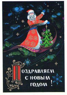 Uusaastakaart. Uusaastakaart V.Martõnov (III-101)