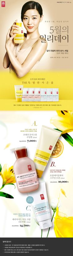 2016-05-16 ~ 2016-05-19 Cosmetic Web, Cosmetic Design, Cosmetic Packaging, Banner Design, Flyer Design, Event Design, Event Banner, Web Banner, Banners