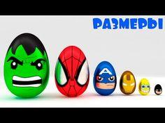 Учим размеры с киндер сюрпризами. Супергерои Халк Человек паук Спанчбоб Развивающий мультик - YouTube