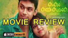 Kadhal Kan Kattudhe Tamil Cinema Review by JackiesekarKadhal Kan Kattuthe is a romantic film directed by R Shivaraj, starring KG and Athulya. This you tube channel is based on all entertainment contents, ... Check more at http://tamil.swengen.com/kadhal-kan-kattudhe-tamil-cinema-review-by-jackiesekar/