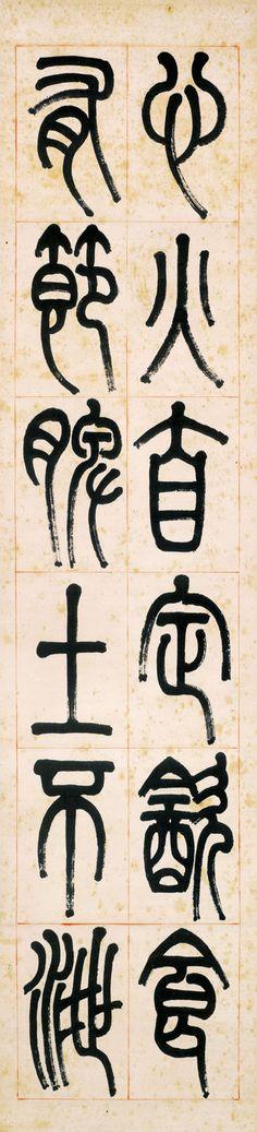 清 李叔同 篆书屏 3