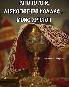 Greek Icons, Positive Quotes, Christ, Spirituality, Faith, Quotes Positive, Spiritual, Loyalty, Believe