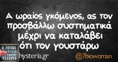 Greek Quotes, Funny Quotes, Jokes, Company Logo, Lol, Humor, Pets, Animals, Funny Phrases