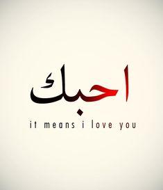 i love you in arabic writing - Google zoeken