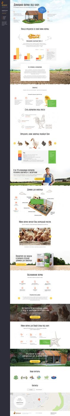 Landing page for family farms on Behance