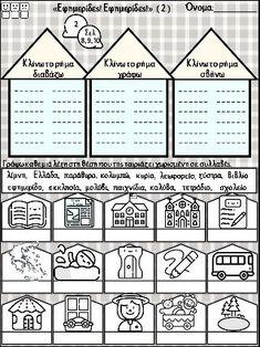 Εφημερίδες! Εφημερίδες / Φύλλα εργασίας για τη 17η ενότητα της γλώσσα… Periodic Table, Diagram, Education, Learning, Words, School, Languages, Grammar, Greek