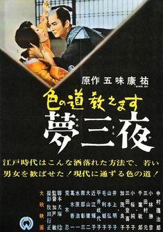 色の道教えます夢三夜(1961)