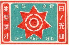 japanese matchbox label  by pilllpat (agence eureka), via Flickr