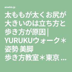 太ももが太くお尻が大きいのは立ち方と歩き方が原因   YURUKUウォーク*姿勢 美脚 歩き方教室*東京 大阪を拠点に全国展開中*ウォーキングスクールレッスン情報