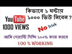 How To Get 1000 Views Quickly On Your YouTube Video Bangla Tutorial । 100% Working - YouTube