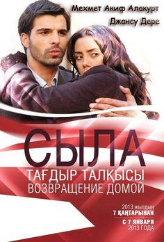 Сыла. Возвращение домой / Sıla Все серии (2006) смотреть онлайн турецкий сериал с русским переводом