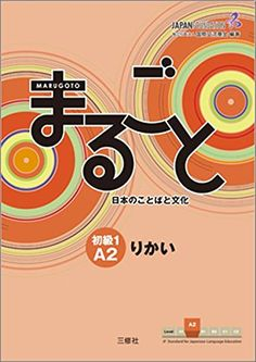 Free Read Online Or Download Marugoto: Japanese language and culture. Elementary 1 A2 Rikai Books in PDF, TXT, ePub, PDB, RTF, FB2 File Formats for free at MAXBOOKS.