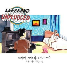 """Leessang pre-releases """"My Love"""" from eighth album, 'Unplugged' #allkpop #kpop"""