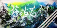 這個90後廣東畫圖男,把國畫和塗鴉玩出了驚艷世界的效果-微信上的中國