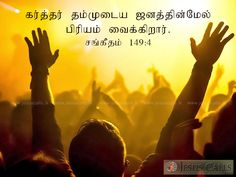 கர்த்தர் தம்முடைய ஜனத்தின்மேல் பிரியம் வைக்கிறார். சங்கீதம் 149:4