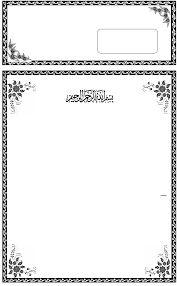 Hasil gambar untuk bingkai untuk undangan tahlil Microsoft Word 2010, Microsoft Office, Calligraphy Borders, Indian Wedding Album Design, Company Profile Design, Islam For Kids, Cute Memes, Word Doc, Education