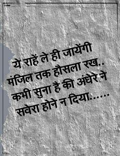 Hindi Thought