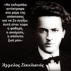 ..!: ΑΓΓΕΛΟΣ ΣΙΚΕΛΙΑΝΟΣ Unique Quotes, Best Quotes, Inspirational Quotes, Beautiful Mind, Beautiful Words, Wisdom Quotes, Life Quotes, Greek Culture, Writers And Poets