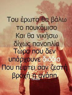 Τώρα που δεν υπάρχουνε διόδια..... Greek Quotes, Georgia, Reflection, Poems, Lyrics, Music, Musica, Musik, Poetry