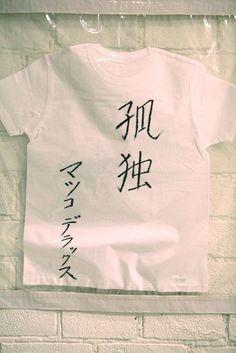 "T-shirt Art Exhibition ""SMILE FOR FRIENDS"" | (marunouchi) HOUSE » マツコデラックス"