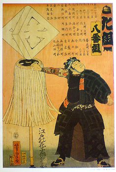 Japanese Style, Japanese Art, Geisha, Shadow Warrior, Woodblock Print, Traditional Art, Firefighter, Ninja, Samurai