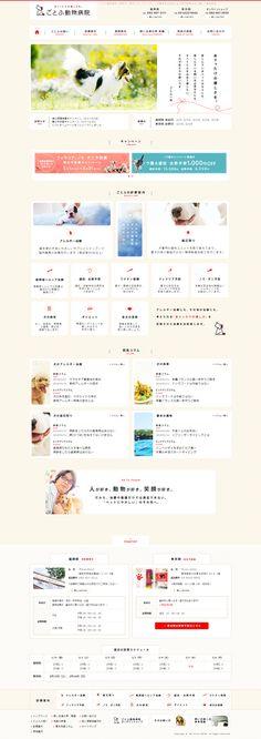 ごとふ動物病院(福岡市・東京)|犬のアレルギー、皮膚病治療