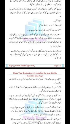 Famous Novels, Best Novels, Romantic Novels To Read, Quotes From Novels, Urdu Thoughts, Urdu Novels, World Of Books, Pdf