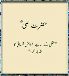 Wise Quotes, Urdu Quotes, Islamic Quotes, Qoutes, Hazrat Ali Sayings, Imam Ali, Good Thoughts, Real Life, Religion