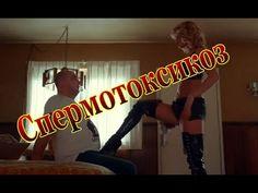 Русская молодежная комедия СПЕРМОТОКСИКОЗ. 2017. Комедия HD.