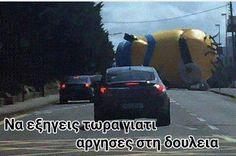50 ελληνικές αστείες φωτογραφίες που κάνουν θραύση τη στιγμή που μιλάμε Monster Trucks, Photos, Vehicles, Funny Stuff, Funny Minion Pictures, Humor, Funny Things, Pictures, Cars